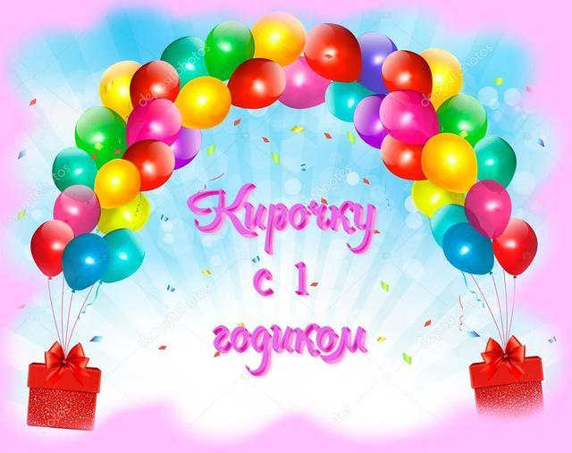 Гифки, открытка с днем рождения кира 1 год