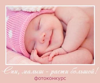 Фотоконкурс Спи малыш!