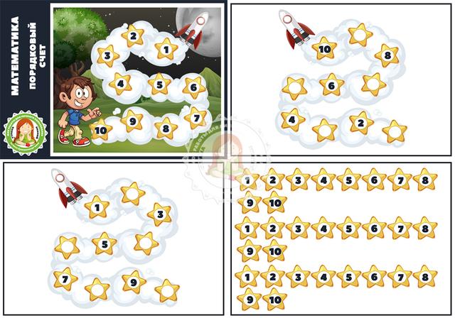 Математика для детей 5-6 лет