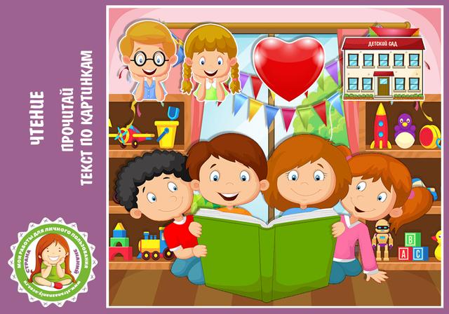 Чтение для детей 6-7 лет