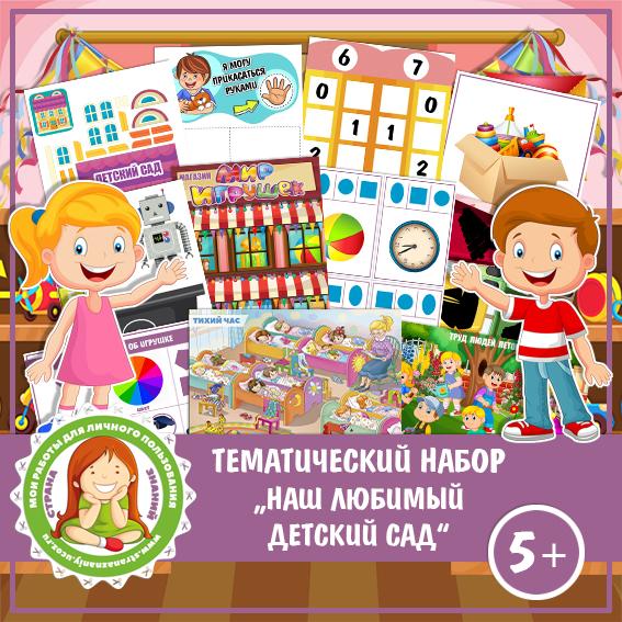 Тематические наборы для детей от 5 лет