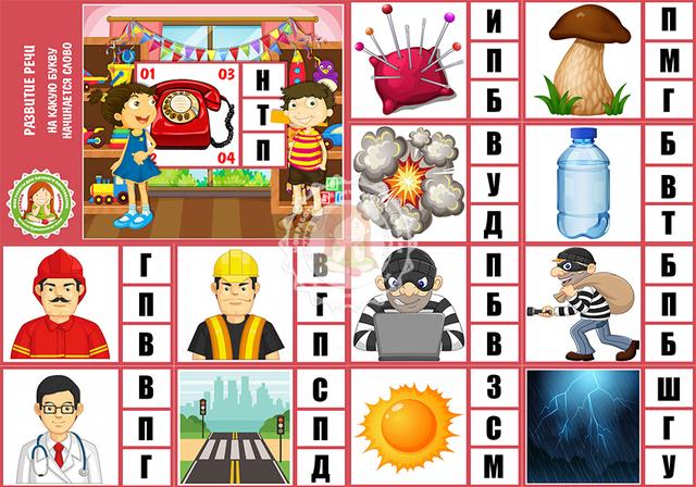 Развитие речи для детей 6-7 лет