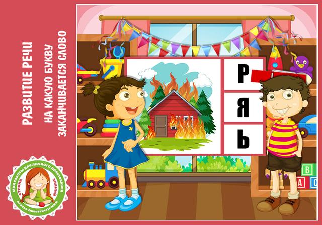Математика для детей 6-7 лет